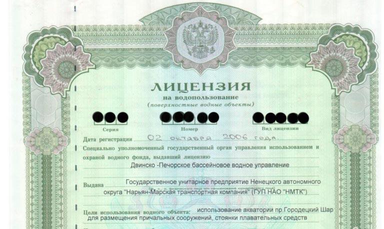 лицензирование водопользования в Перми и Пермском крае